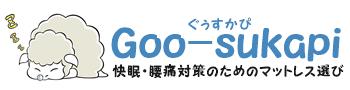 マットレスで快眠・腰痛対策 - Goo-sukapi(ぐぅすかぴ)